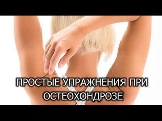 Упражнения при остеохондрозе (тренеруем шейно-грудной отдел) Часть №2.
