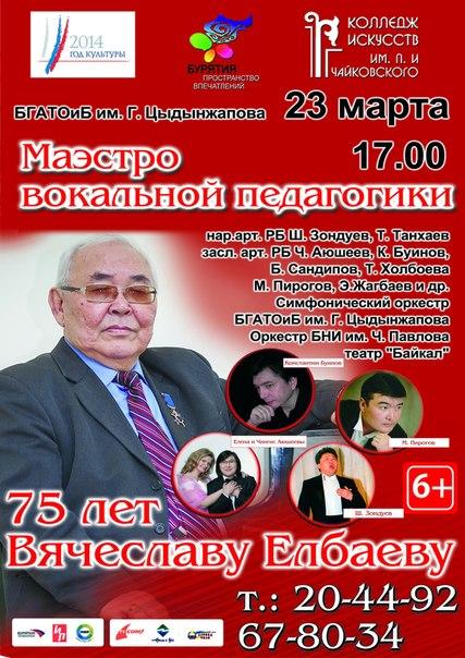 Известный педагог-вокалист Бурятии Вячеслав Елбаев