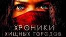 Хроники хищных городов HD(фантастика, фэнтези, боевик, триллер, приключения)2018