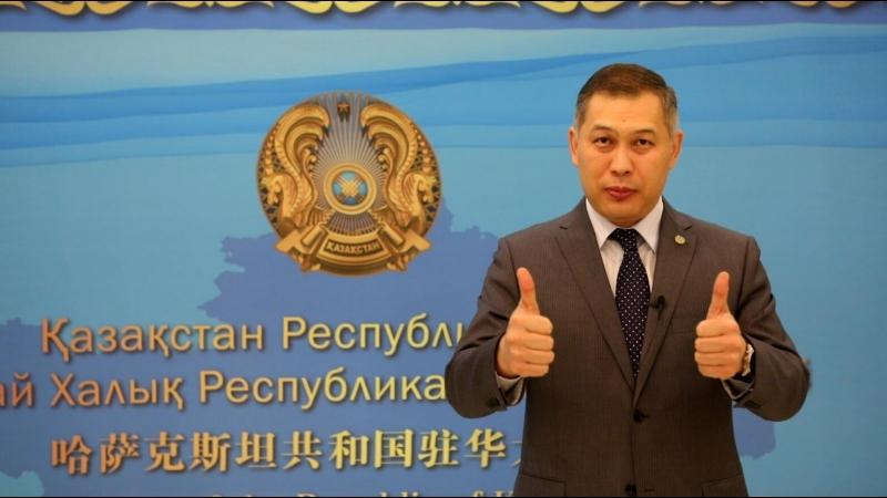Шахрат Нурышев посол Республики Казахстан в КНР поддерживает ШОС