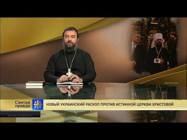 Прот.Андрей Ткачёв Новый украинский раскол против истинной Церкви Христовой