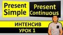 Present Continuous VS Present Simple (Разбор Настоящего Продолженного и Простого времени)