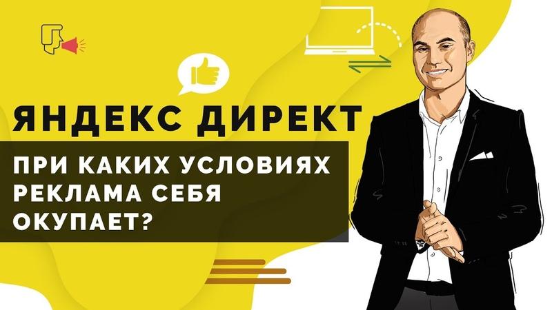 При каких условиях реклама в Яндексе будет себя окупать