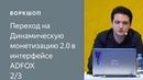 Переход на Динамическую монетизацию 2.0 в интерфейсе ADFOX Часть 2