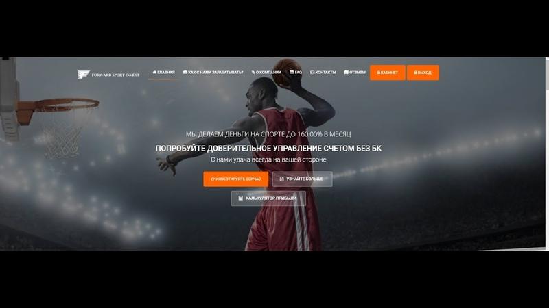 Forward Sport Invest Презентация платформы