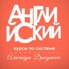 Курсы английского языка по Драгункину в Минске