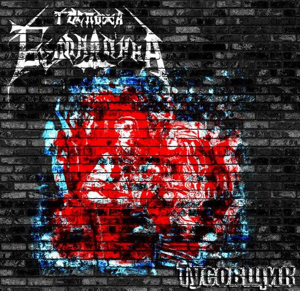 Новый сингл группы ГОСПОЖА БЕЛЛАДОННА - Тусовщик