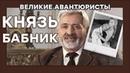 Михаил Туманов Церетели КНЯЗЬ БАБНИК ВЕЛИКИЕ АВАНТЮРИСТЫ Криминальный сериал