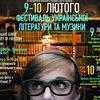 """""""Фестиваль сучасної укр. літератури та музики"""""""