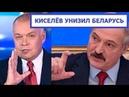 Всё согласное о гласном Дмитрий Киселёв Беларуси Не Будет