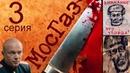 МосГаз 3 серия