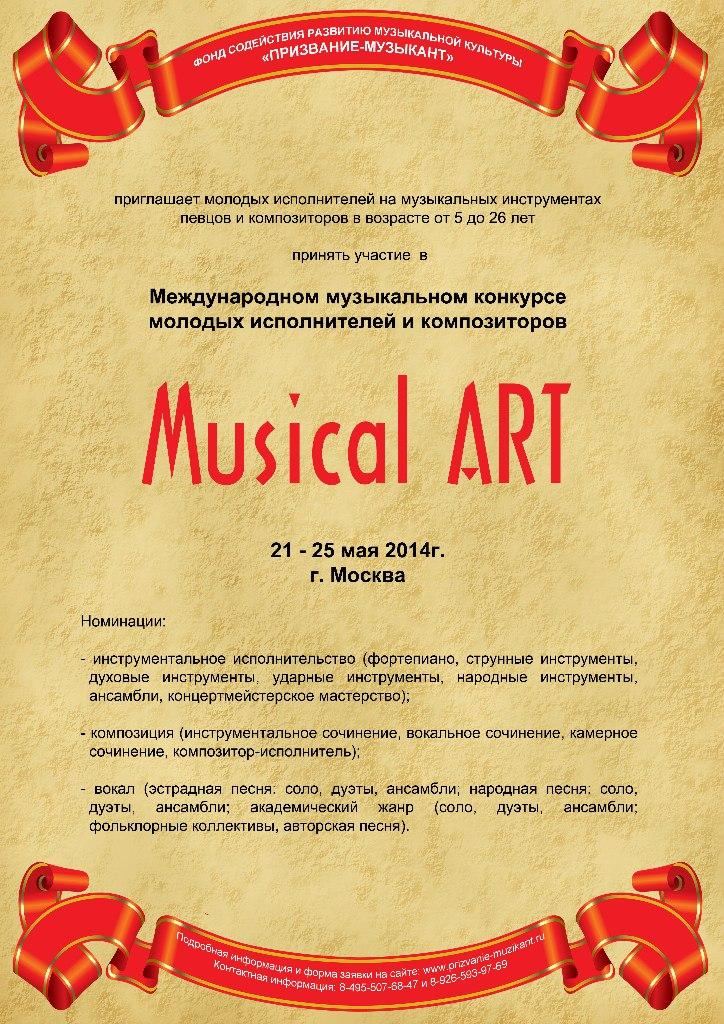 Международный музыкальный конкурс молодых исполнителей и композиторов MUSICAL ART