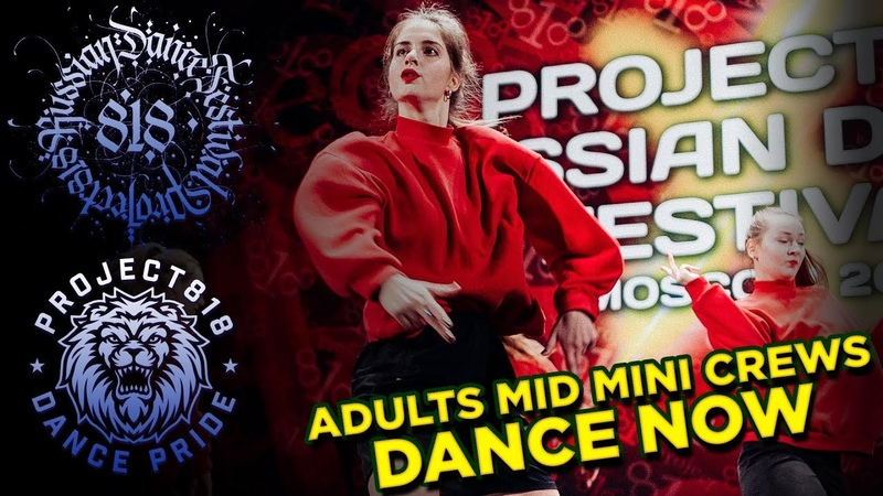 DANCE NOW ✪ RDF18 ✪ Project818 Russian Dance Festival ✪ ADULTS MID MINI CREWS