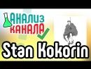 Анализ канала Stan Kokorin Как сделать популярный канал на YouTube для скалолаза