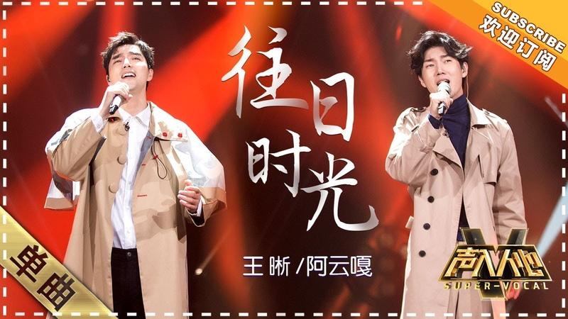 20181130阿云嘎 王晰《往日时光》:首秀蒙语 搭档低音炮 - 单曲纯享《声入人心