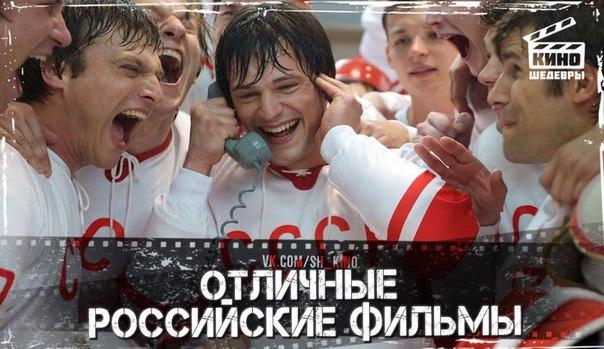 Подборка российских фильмов, которыми можно гордиться.