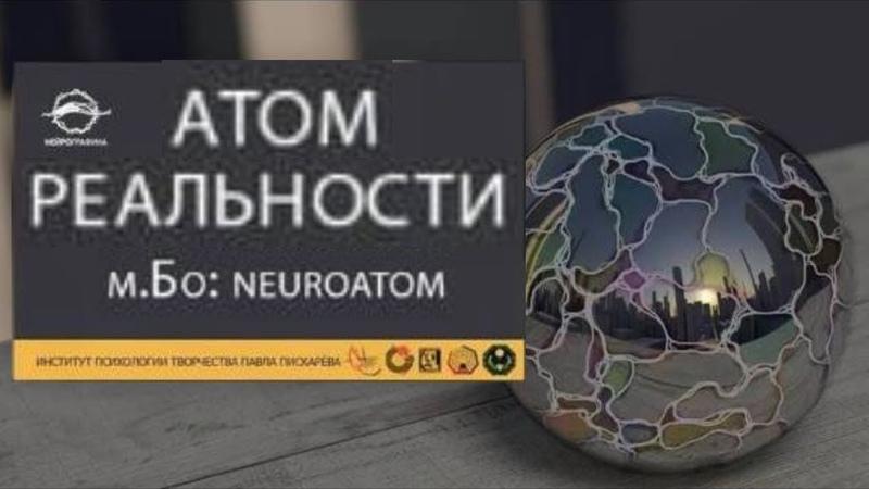 Атом реальности м.Бо: Neuroatom. Нейрографика. 2019-01-14