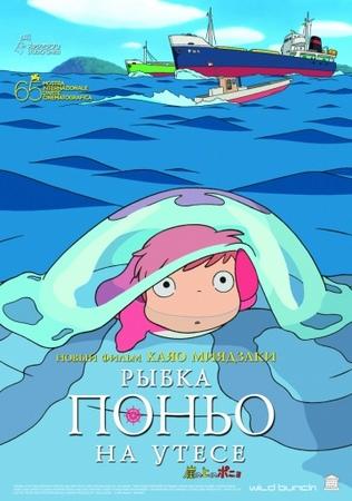 Рыбка Поньо на утесе — КиноПоиск » Freewka.com - Смотреть онлайн в хорощем качестве