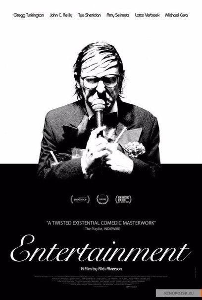 Развлечение (2015)