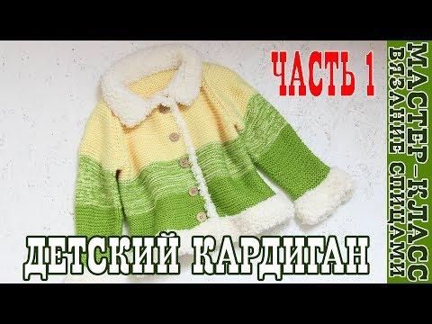 ХИТ! Детский кардиган спицами / Вязаный Жакет платочной вязкой / Простая Вязаная кофта Часть 1