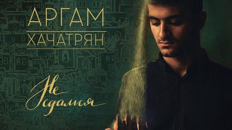 Аргам Хачатрян | Буду петь хвалу («Не сдамся» 2017)