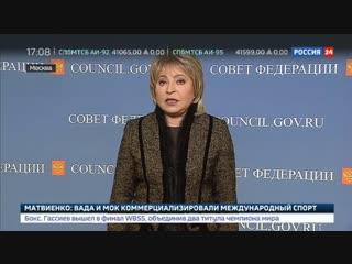 Новости на «Россия 24» • Матвиенко предложила Баху реформировать МОК и ВАДА