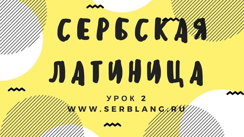 Сербский язык. Урок 2. Латиница