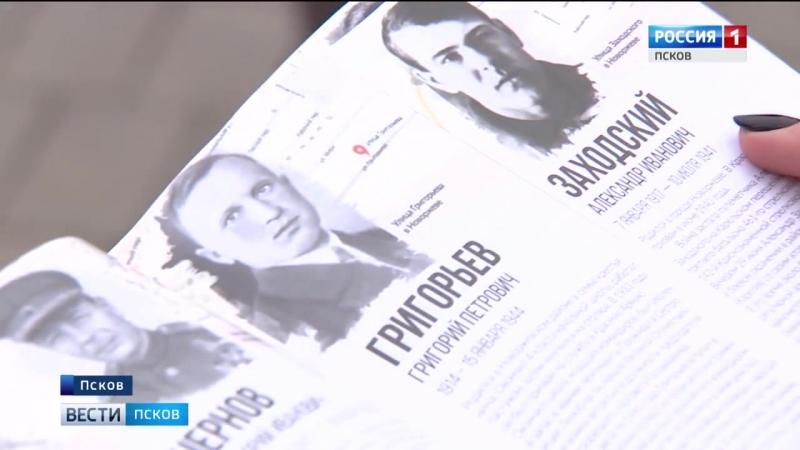 Под эгидой «Команды-2018» псковичам раздали буклеты о Героях Советского Союза, в чью честь названы улицы города / Вести Псков