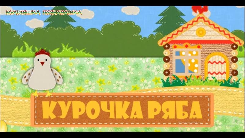 Курочка Ряба Русская народная сказка Мультик для детей
