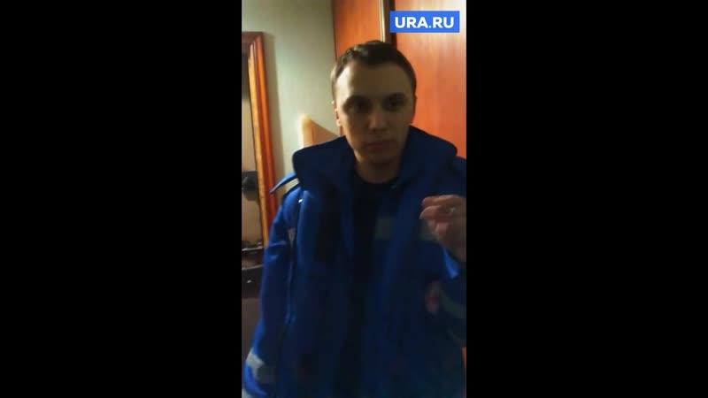 Житель Екатеринбурга просит бригаду скорой помощи воспользоваться бахилами