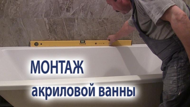 Как установить акриловую ванну, монтаж акриловой ванны к стене своими руками