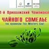 1-й Приволжский Чемпионат ЧАЙНОГО СОМЕЛЬЕ