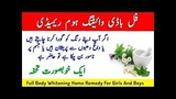 Full Body Whitening Home Remedy For Girls And Boys Instant Glow Tips