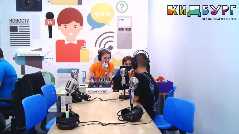 КидБург FM | Эксперт в студии