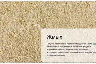 Жмых кедровый молотый http://megrellc.com/products/cedar_milled_bagasse/