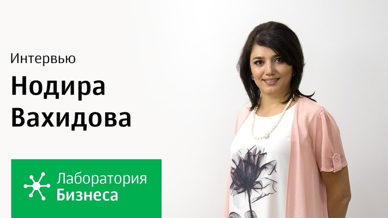 Лаборатория бизнеса: Нодира Вахидова