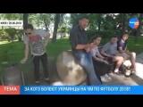 Опрос молодежи на улицах Киева: За кого болеете на ЧМ-2018?
