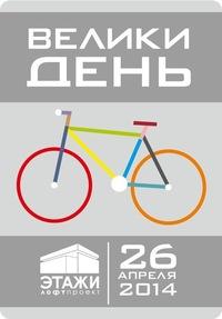 ВеликиДень — городской фестиваль
