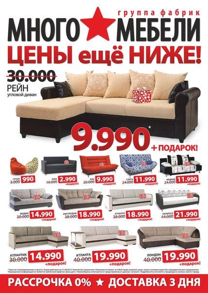 Много мебели условия акции распродажи