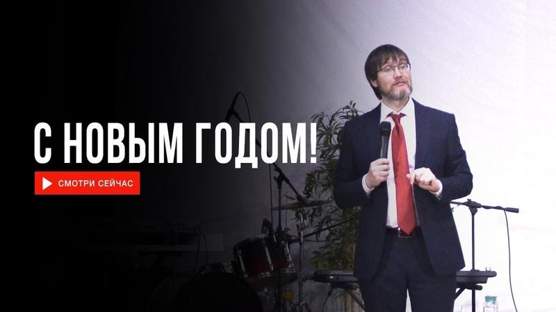 Виталий Хайдуков С новым годом