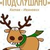 подслушано катав_ивановск