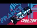 Формула 1 ПРЕВЬЮ Гран-при Франции 2018