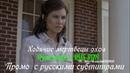 Ходячие мертвецы 9 сезон 4 серия - Промо с русскими субтитрами The Walking Dead 9x04 Promo