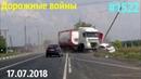 Новая подборка ДТП и аварий от Дорожных войн За 17 07 2018 Video № 1522