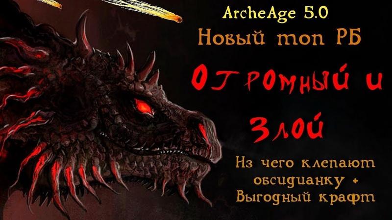 ArcheAge 5 0 Самый мощный босс Черный дракон Как клепают обсидианку Крафт и ситуация в БДО