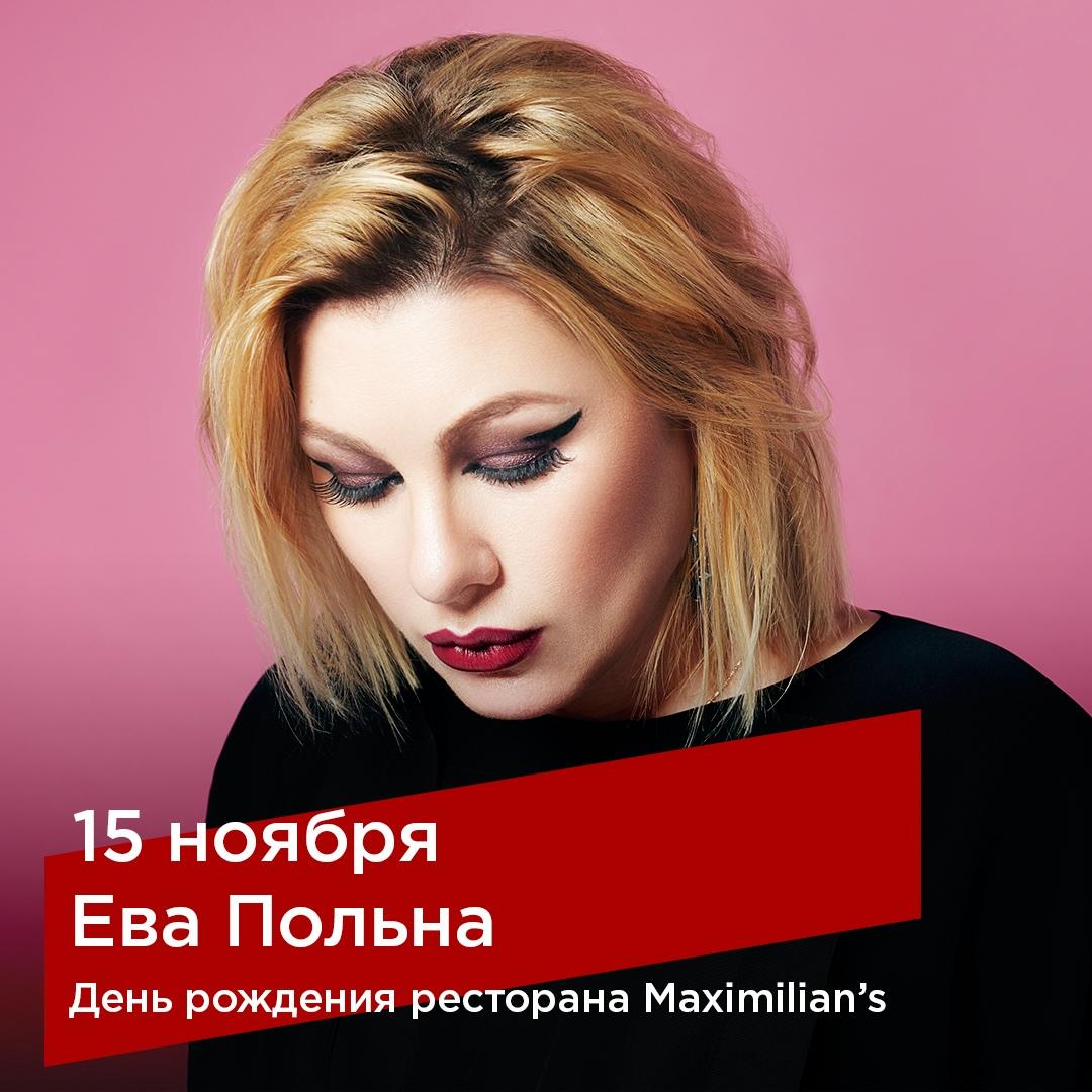 Афиша Тюмень День рождения «Максимилианс»: нам 4 года!