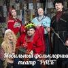 """Мобильный фольклорный театр """"РАЁК"""", Омск"""