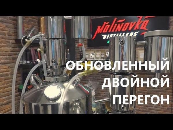 Обзор обновленного аппарата Малиновка Двойной Перегон