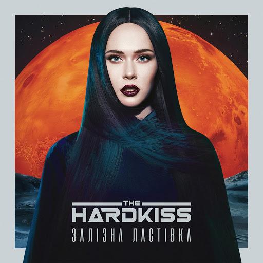 THE HARDKISS альбом Залізна ластівка
