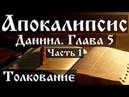 Апокалипсис. Занятие 9. Книга пророка Даниила. Глава 5. Часть 1. Толкование.